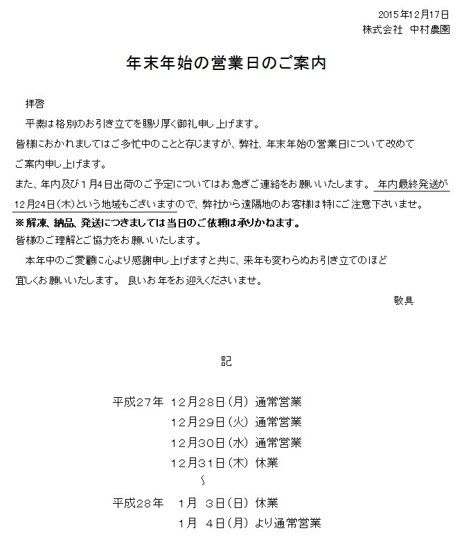 年末年始の営業日のご案内(2015/12/17)
