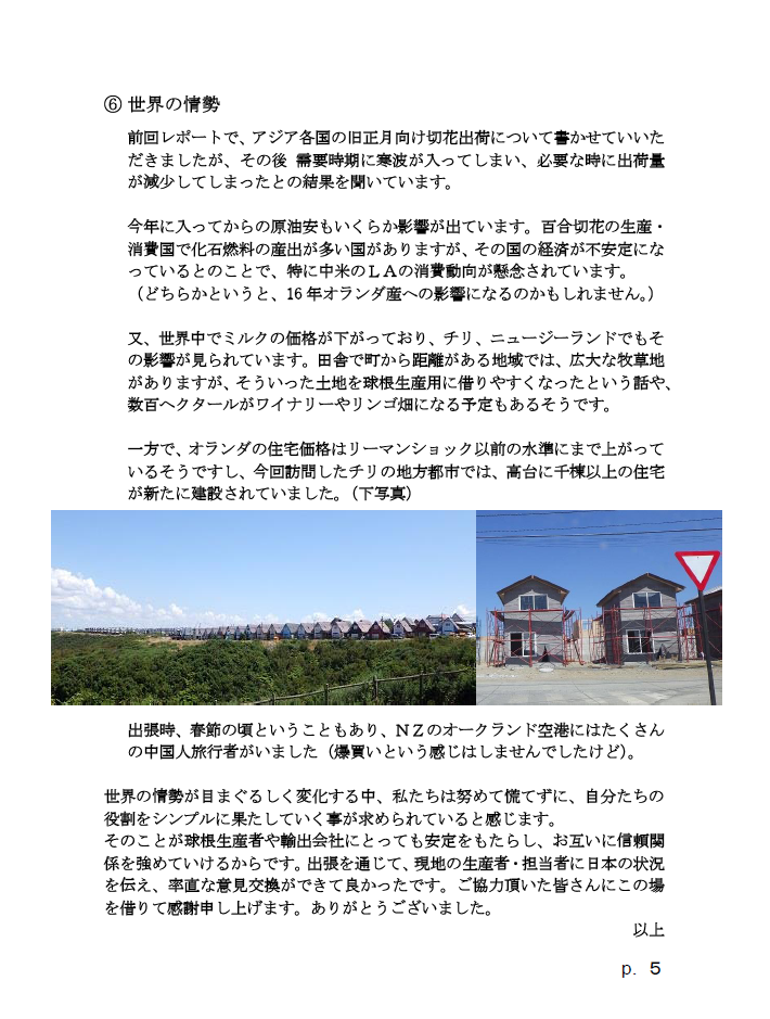 南半球出張報告(2016/2/26)