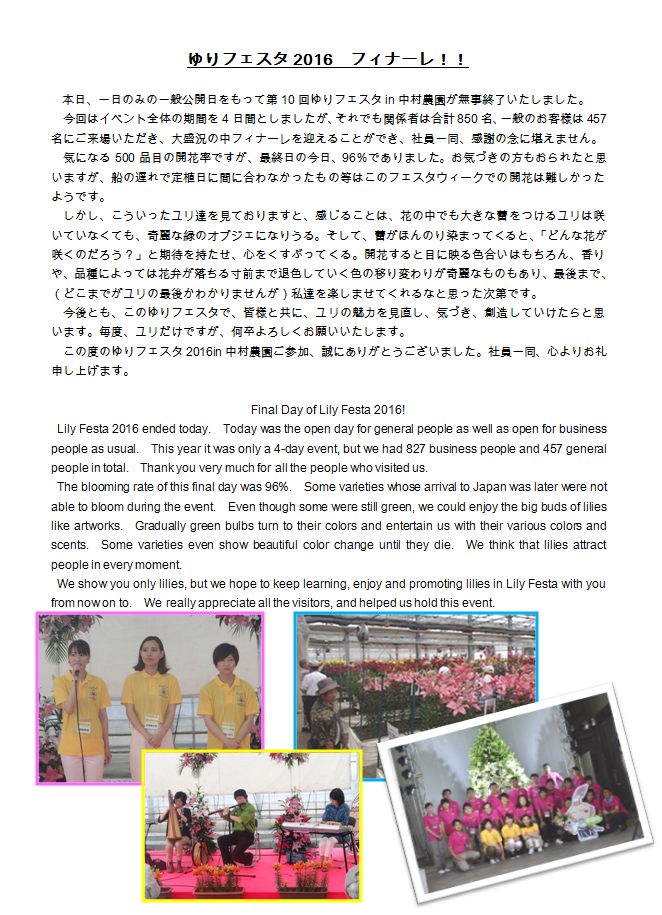 ゆりフェスタ2016 最終日!(2016/6/12)