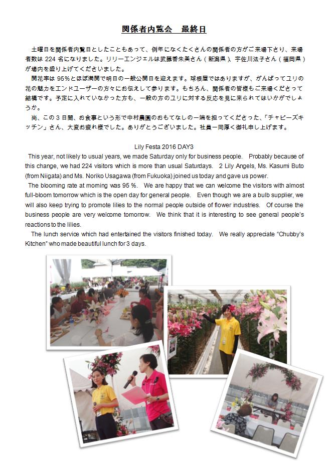 ゆりフェスタ2016 3日目(2016/6/11)