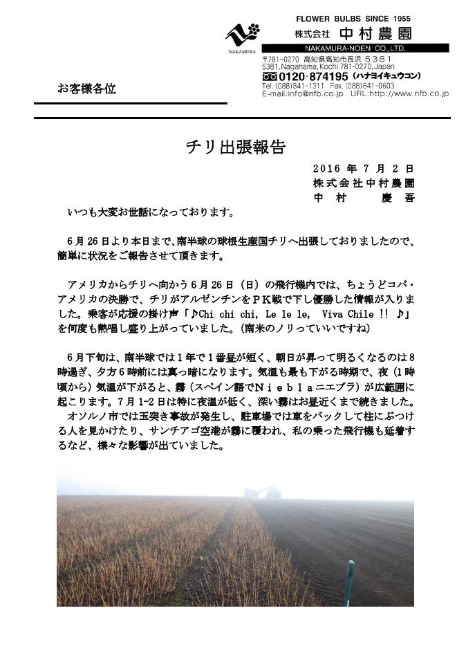 チリ出張報告(2016/7/2)