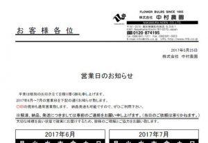営業日のお知らせ(2017/5/25)