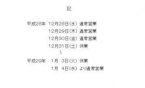 年末年始の営業日のご案内(2016/12/16)
