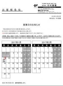 営業日のお知らせ(2016/12/25)