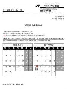 営業日のお知らせ(2017/1/25)
