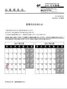 営業日のお知らせ(2017/2/24)
