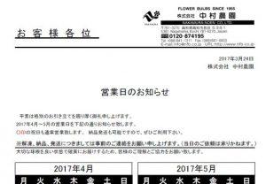 営業日のお知らせ(2017/6/23)