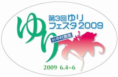 ゆりフェスタに向けて494品種生育中(2009/04/17)