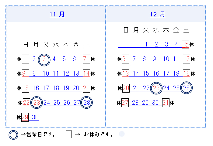 営業日のお知らせ(2009/10/31)