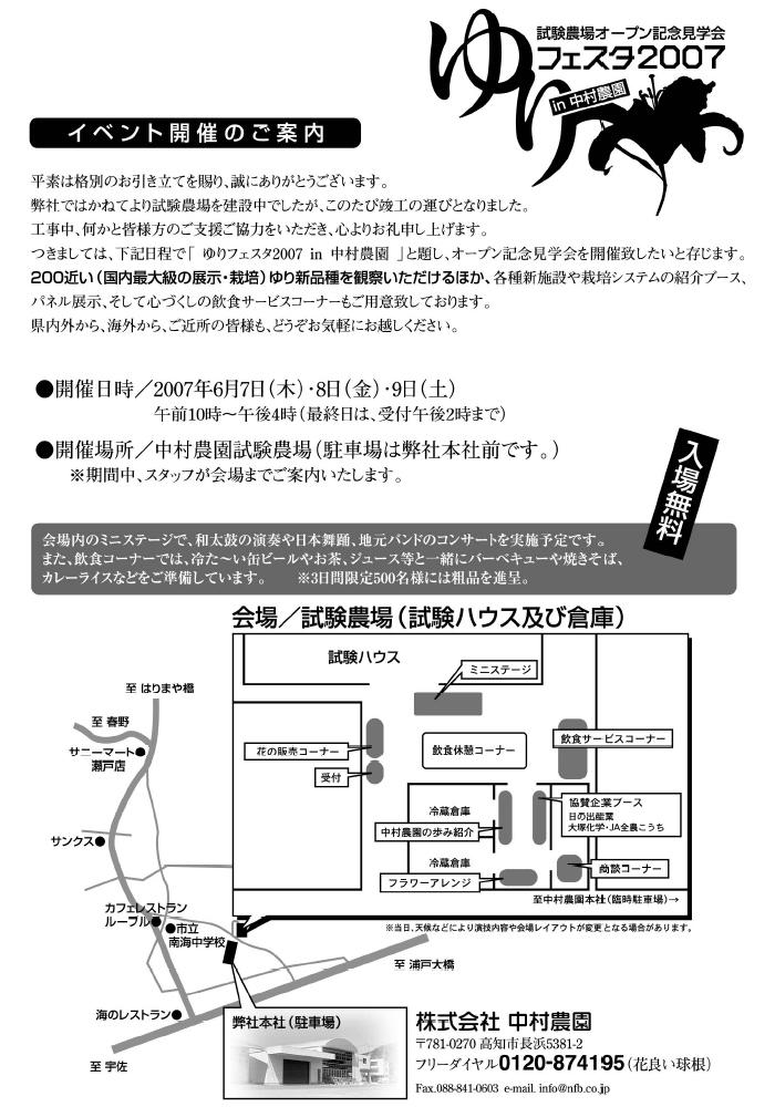 イベント開催のご案内 -ゆりフェスタ2007 in 中村農園-(2007/5/19)