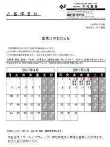 営業日のお知らせ(2017/3/24)