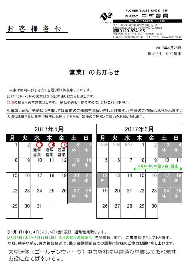 営業日のお知らせ(2017/4/25)