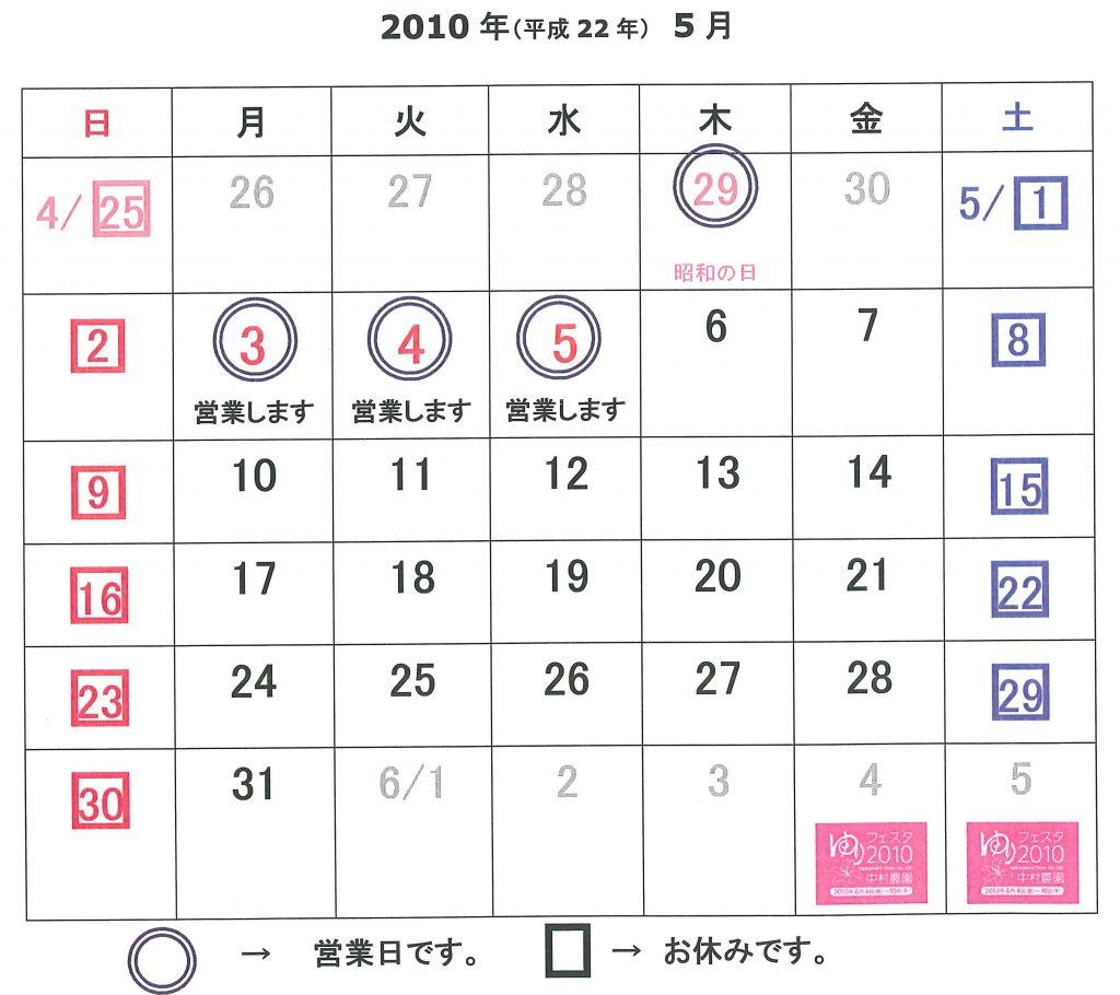5月の営業日のお知らせ(2010/4/30)