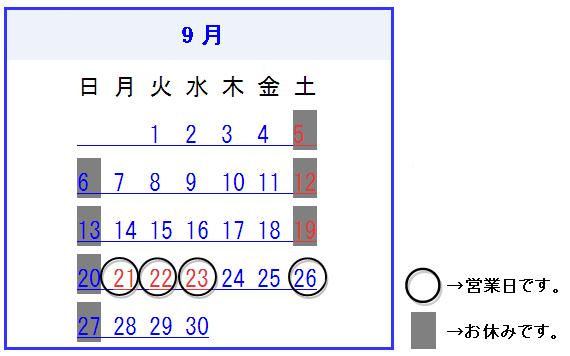 9月の営業日のお知らせ(2009/9/4)
