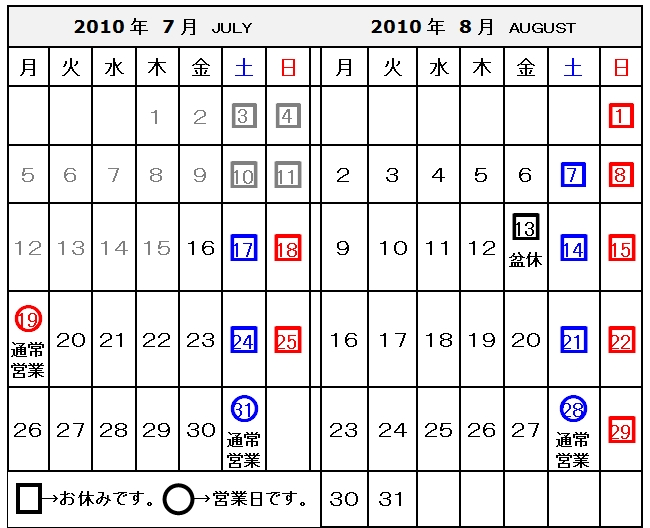 営業日のお知らせ(2010/7/16)