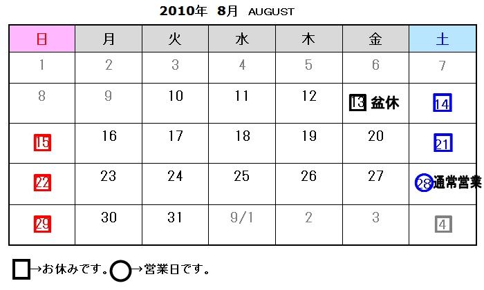 営業日のお知らせ(2010/8/9)