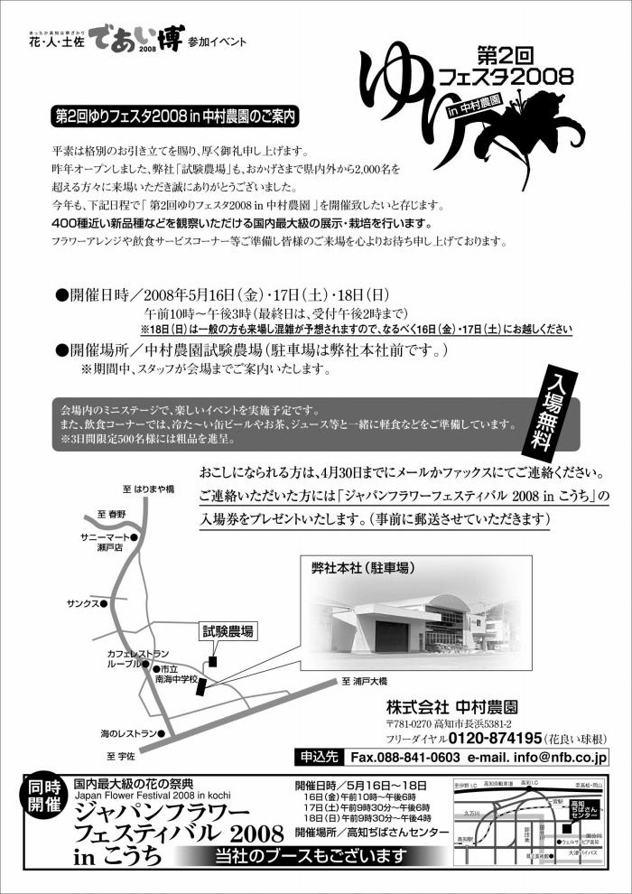 第2回ゆりフェスタ2008 in 中村農園 のご案内(2008/4/02)