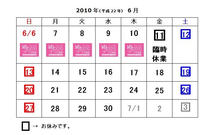臨時休業のお知らせ(2010/6/7)