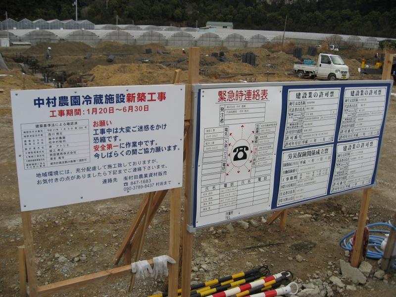 新冷蔵倉庫建設工事本格スタート(2009/2/3)