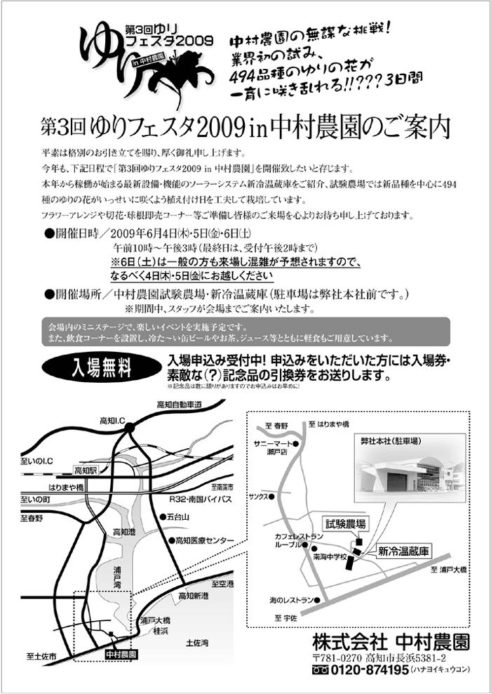 第3回ゆりフェスタ2009 in中村農園 のご案内【関係者の皆様へ】 (2009/3/27)