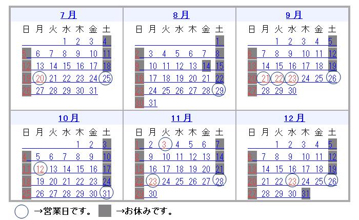 営業日のお知らせ(2009/7/20)