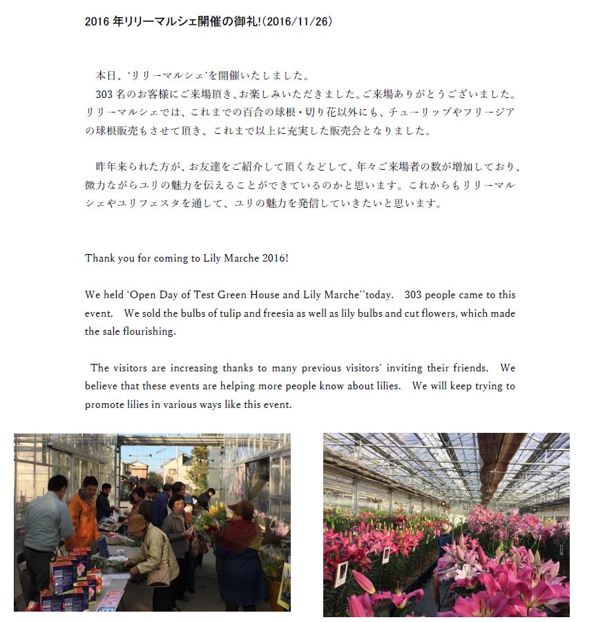 2016年リリーマルシェ開催の御礼!(2016/11/26)