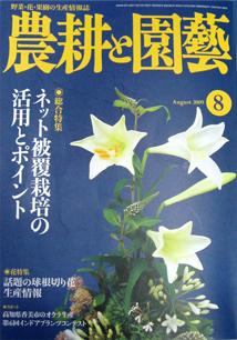 「農耕と園藝」に弊社の記事 (2009/8/11)