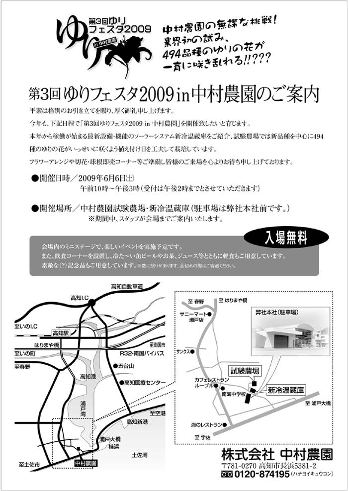 第3回ゆりフェスタ2009 in中村農園 のご案内【一般の皆様へ】 (2009/3/27)
