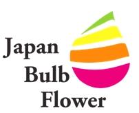 IFEX2010 JBF(ジャパンバルブフラワーブース)のご案内(2010/10/7)