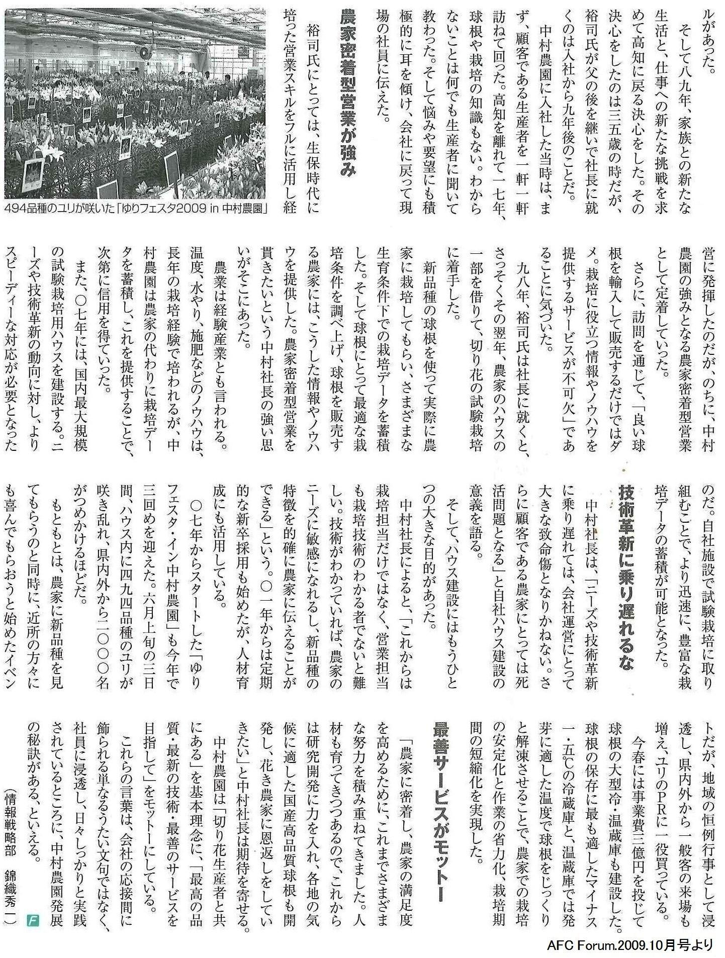 AFC フォーラムに弊社の記事(2009/10/23)