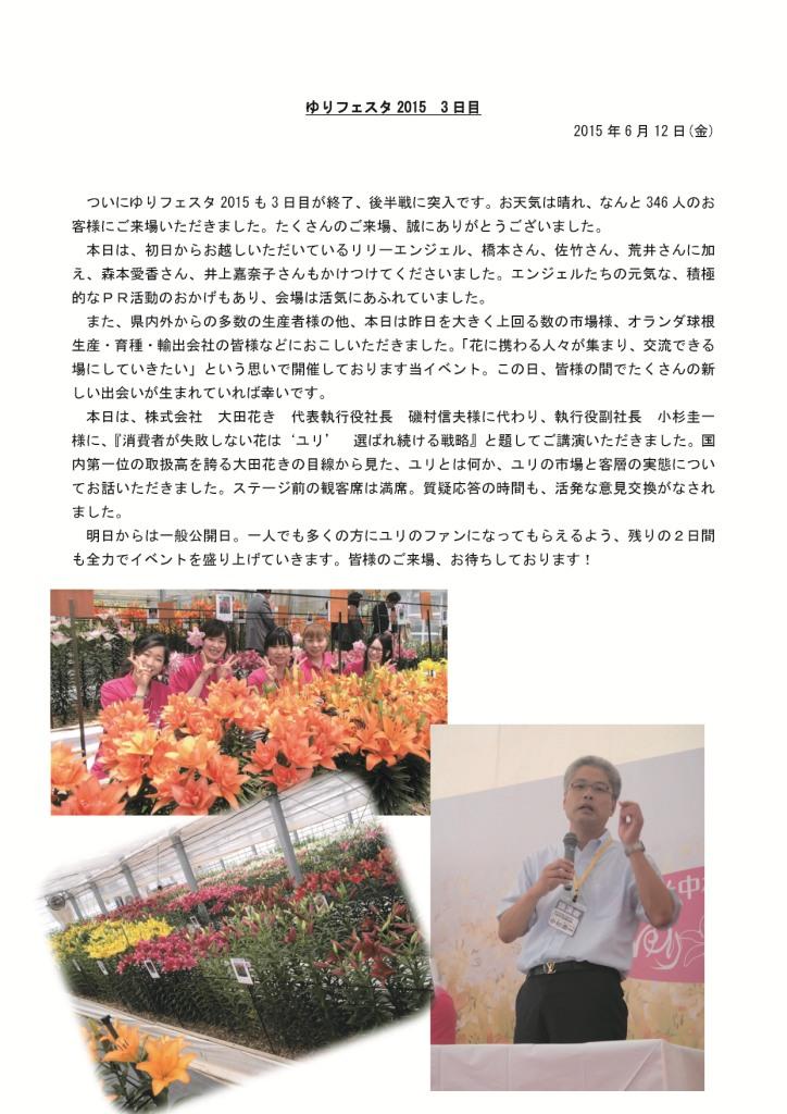 ゆりフェスタ2015 第3日(2015/6/12)