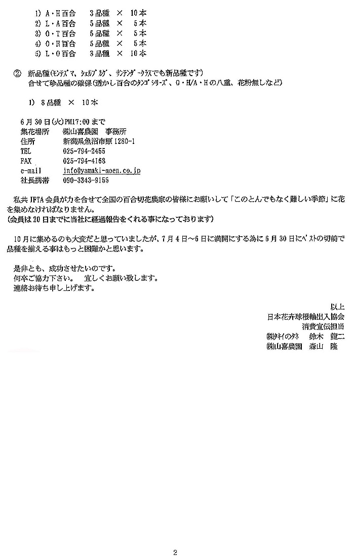 JFTA、IBCとJFTDのプロモーション活動(2009/6/22)