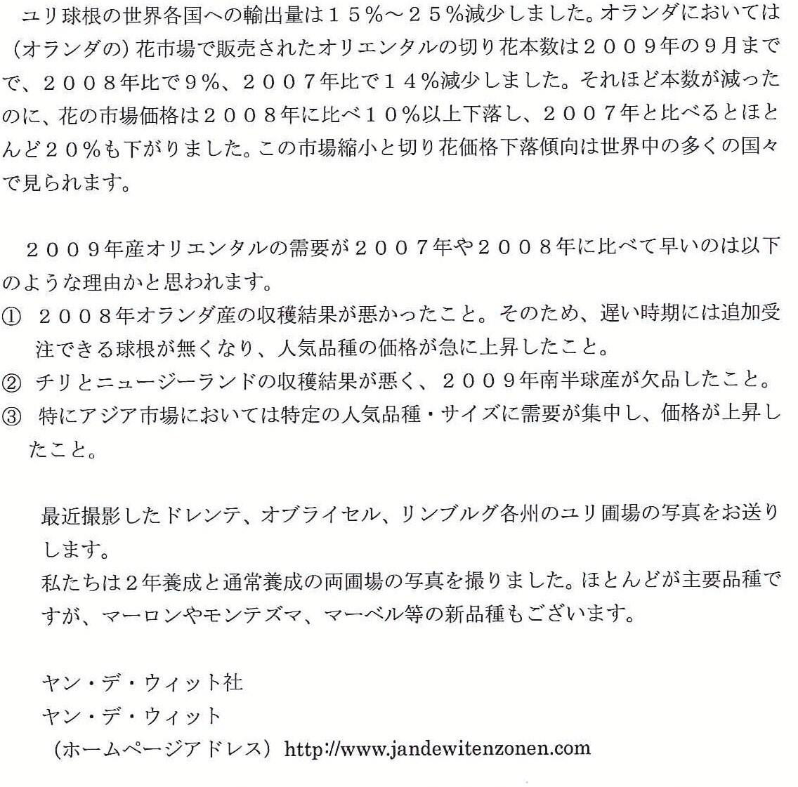 ヤンデウィット社からの情報(2009/10/26)