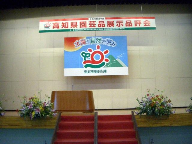 平成19園芸年度 高知県園芸品展示品評会(2007/1/24)