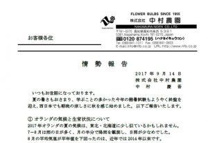 情勢報告(2017/9/14)