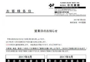営業日のお知らせ(2017/7/25)