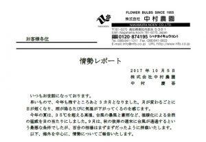 情勢報告(2017/10/5)