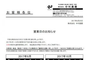 営業日のお知らせ(2017/8/25)