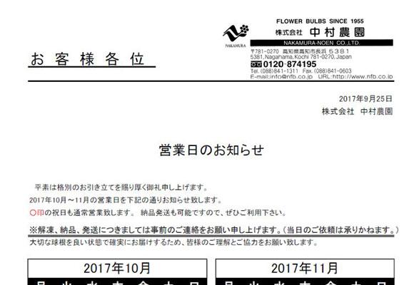 営業日のお知らせ(2017/9/25)