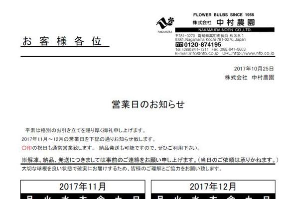 営業日のお知らせ(2017/10/25)