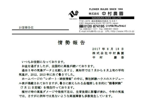 情勢報告(2017/8/18)