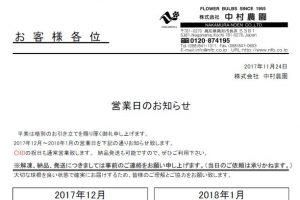 営業日のお知らせ(2017/11/24)