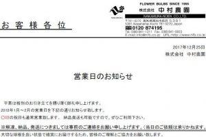 営業日のお知らせ(2017/12/25)