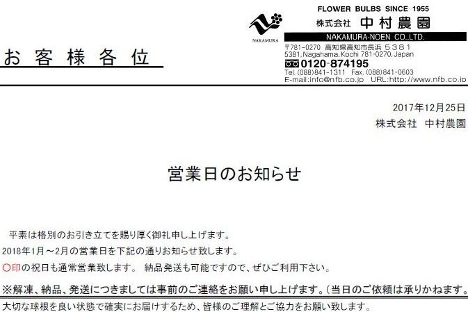 営業日のお知らせ(20171225)