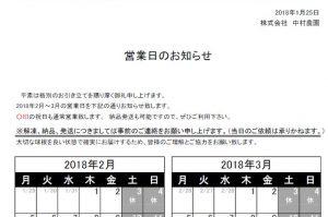 営業日のお知らせ(2018/1/25)