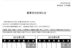 営業日のお知らせ(2018/2/23)