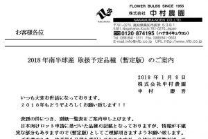 2018年南半球産 取扱予定品種(暫定版)のご案内(2018/1/8)
