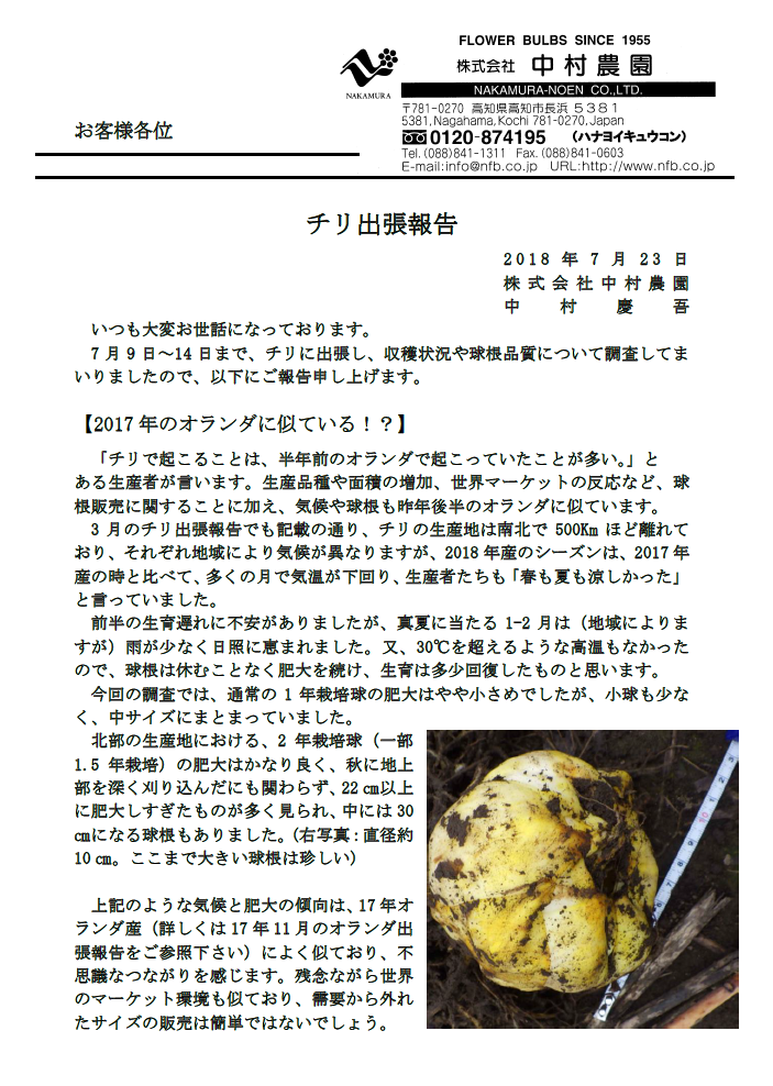 チリ出張報告 (2018/7/23)
