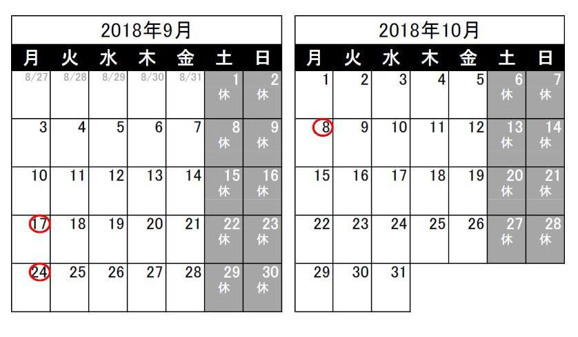 営業日のお知らせ(2018/8/24)