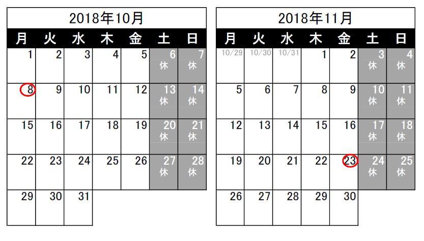 営業日のお知らせ(2018/9/25)